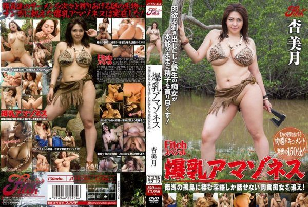 JUFD-353 Chase The Slut Carnivores That Can Only Speak Rina You Live In An Island Of Amazones Nankai Tits!AnMizuki