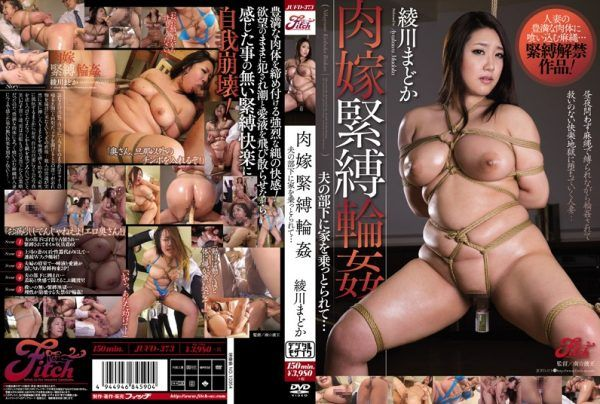 JUFD-373 Madoka Ayagawa … Is Yet To Ride A House In Subordinates Of Meat Bondage Wife Gangbang Husband
