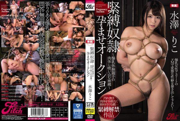 JUFD-632 Bondage Slave Conceived To Hemp Rope Bite The Flesh Of The Auction – Tits Gymnast – Riko Mizusawa