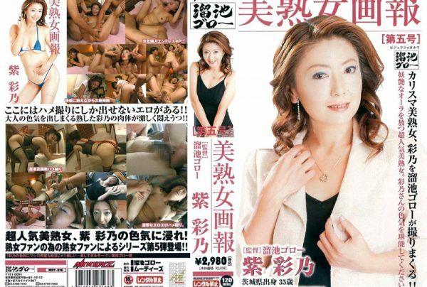 MDY-016 Beautiful Mature Women Pictorials – Ayano Murasaki