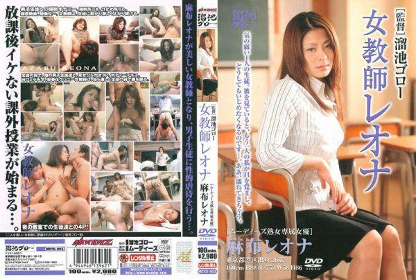 MDYD-003 Leona Leona Linen Female Teacher