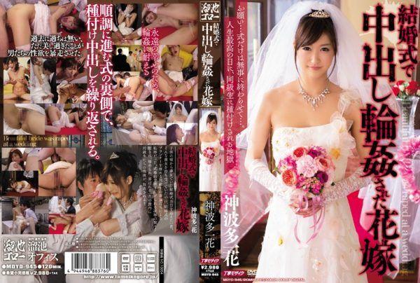 MDYD-945 Bride Kan'nami Multi Ichihana It Is Gangbang Cum At A Wedding