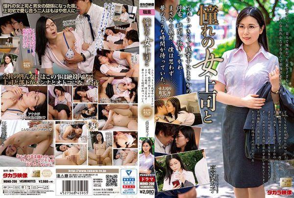 MOND-200 Longing Woman Boss And Nanako Takamiya