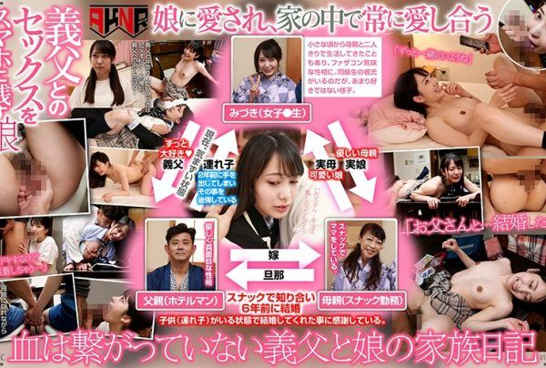 """AKDL-045 """"Can I Record You And Dad Making Love… On Video?"""" This Young Stepdaughter And Her Honorable Stepfather Had Been Living Together For 6 Years When She Decided She Wanted To Make A Video Journal About Their Life Together Mizuki Yayoi"""