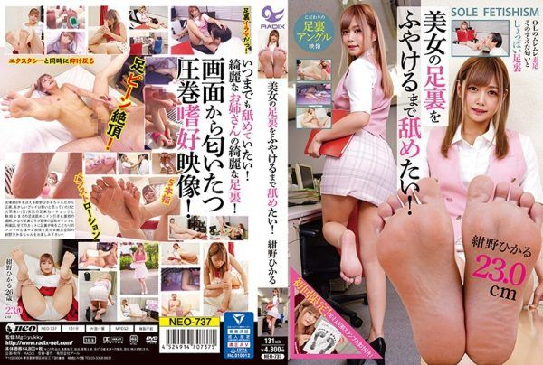 [NEO-737] I Want To Lick The Foot Of A Beautiful Woman Until It Blows! Hikaru Konno