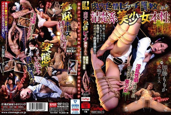 CMV-146 The Nature Of A Neat And Beautiful Girl Who Has Been Trained In A Meat Hole Sexual Itch Momoka Kato Alice Mizushima