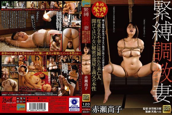 GMA-011 Bondage Training Wife A Widow Who Was Repeatedly Hit By Misfortune A Secret Room That Should Not Be Opened And Her Father-in-law's Nature Naoko Akase