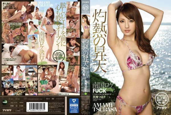 """IPZ-801 Summer To Spend With The Scorching Ascension Tropical Roque FUCK """"Wings"""" Is The Most Hot Summer In The World! Amami Tsubasa"""