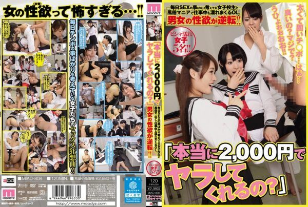MIAD-808 Really For Us To Yarra At 2,000 Yen? OL Spree Also Wet During The Work In School Girls And Sex Mania That Every Day You Are Thinking About SEX. Men And Women Of Sexual Desire Is Reversed! !