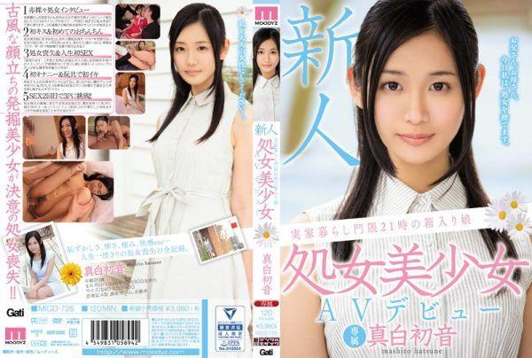 MIGD-728 Rookie Home Living Curfew 21 O'clock Princess Virgin Pretty AV Debut Pure White Hatsune