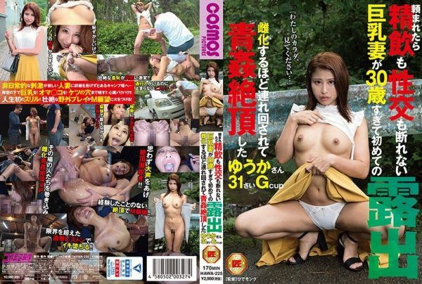HAWA-225 When Asked, A Big Tits Wife Who Can Not Refuse To Drink And Have Sex Is Over 30 Years Old And Is Exposed For The First Time Yuka-san 31 Sai Gcup