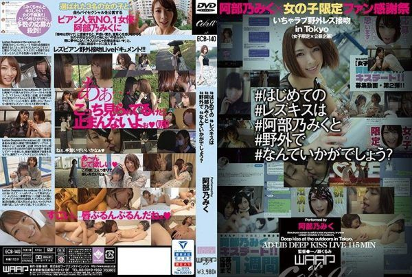 [ECB-140] #firsttime #lesbiankiss Is # Miku Abeno And #outside #howaboutit ?