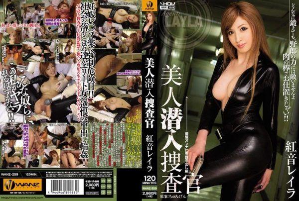 [WANZ-259] Beautiful Secret Investigator Reira Akane