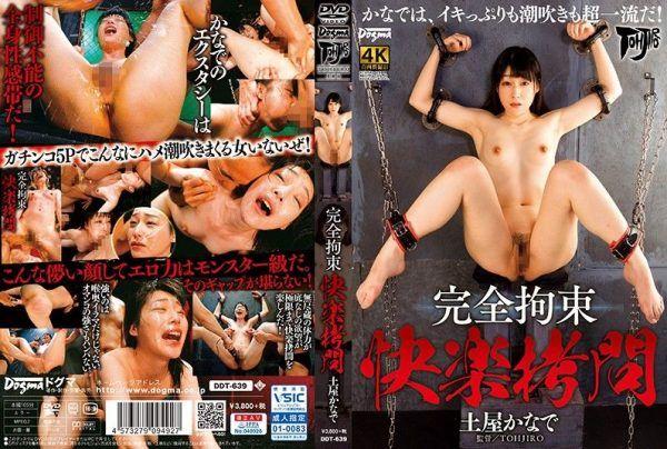[DDT-639] Completely Tied Up – Agonizing Ecstasy Kanade Tsuchiya
