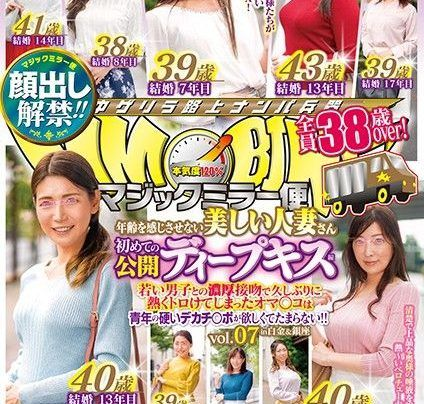 [DVDMS-589] Face-Appearance Ban Lifted! Magic Mirror Flights, All 38+ Years Old! Hot Married Ladies Who Don't Feel Their Age, In Their First Public Deep Kiss Vol.07 10 Women Sex Special! French Kissing With Young Guys, They Get Steamed Up For The First Time In The Pussy And Start Getting Ever-So-Horny For Young Guys' Big Hard Cocks! In Shirogane And Ginza