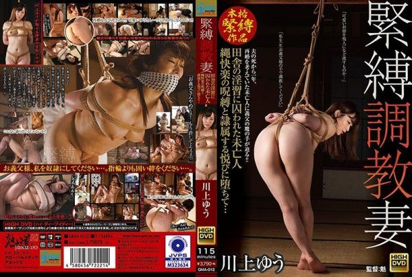 GMA-012 Bondage Training Wife A Widow Trapped In A Countryside Indecent Fall Into The Curse Of Nawa Pleasure And The Pleasure Of Belonging … Yu Kawakami