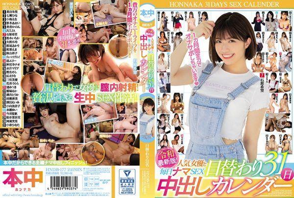 [HNDB-177] Latest Reiwa Edition! Popular ACtress And Daily Raw SEX – 31 Days Creampie Calendar