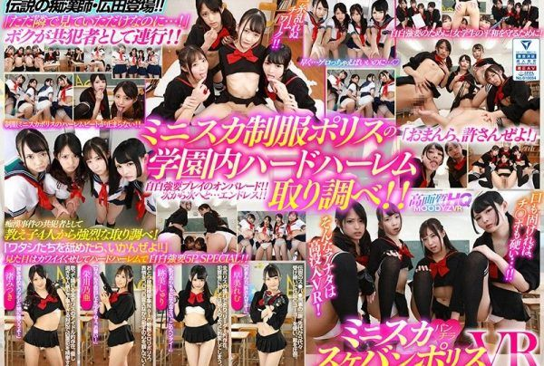 """MDVR-079 【VR】 Miniskirt Skirt ★ Skeleton Police VR Filthy ● Intense Interrogation From Four Students As Accomplices Of The Incident! """"If You Lick Me, It's Okay!"""" The Appearance Looks Cute, It's A Hard Harem, And It's 5P SPECIAL! !"""