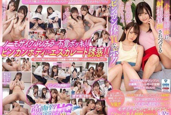 [MDVR-091] [VR] Little Demon Step Sisters Continue To Control My Ejaculations Making My Body More Sensitive!! Panty Shot Temptation And Panty Wrapping Hand Job Ejaculation! 3 Days Of Hard Abstinence And Pocket Pussy Fuck! Then Continuous Creampies In A Reverse Threesome Fuck!! A VR Harlem Fuck With Two Beautiful Step Sisters Who Want To Make You Cum Quick With A Light Mosaic!!