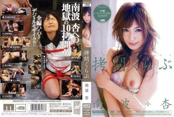 [MIAD-238] T*****e Club Ann Nanba