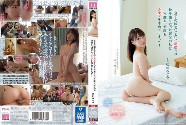[MIDE-780] I'm Being Lured To Temptation By A Son's Wife (Minami) I Was Living Alone For Many Ears, And She Hungered For My Body And Came At Me, Over And Over Again… Minami Hatsukawa