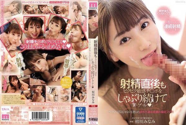 """[MIDE-807] """"I Will Keep Sucking Your Throbbing Sensitive Cock When It's Erect Right After You Cum"""" This Sexually Frustrated Young Wife Doesn't Think A Blowjob Is Cheating And Gives A Hard Sucking! Minami Hatsukawa"""