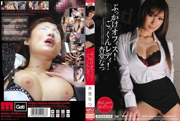 [MIGD-238] BUKKAKE Office! Cum Swallowing Office Lady! Natsu Ando