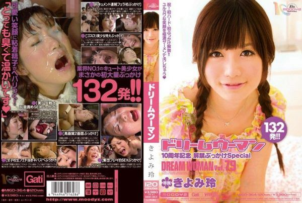 [MIGD-364] Dream Woman DREAM WOMAN VOL. 79 10th Anniversary BUKKAKE Special Rei Kiyomi