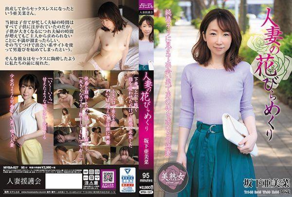 [MYBA-027] Married Woman Goes Wild Amina Sakashita