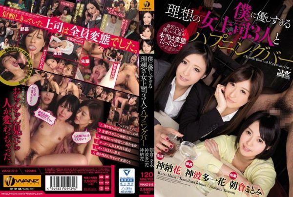 [WANZ-513] At A Sex Club With 3 Ideal Female Bosses Who Are Really Kind To Me