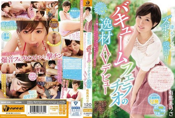 "[WANZ-816] Super Slurpy Blowjob! In This Vacuum Blowjob Expert's Adult Debut, She Tenderly Takes your Dick in Mouth and Slurps it Down to the Root! ""Huh? I always do this. Is that weird!?"" The Slobbery Story of a Trained College Girl Arisa Arima"