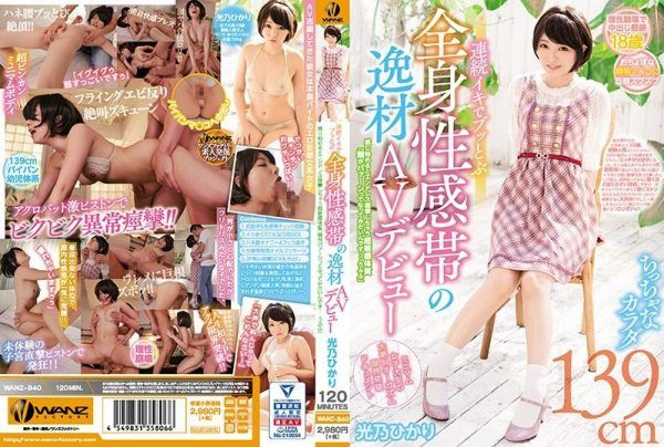 """[WANZ-840] A Talented Girl Gets Her Whole Body Turned Into An Erogenous Zone With Continuous Orgasms In Her Porn Debut. Her Incredibly Sensitive Body Makes Her Endlessly Tremble With Pleasure """"I Want You To Blow My Mind… Heh Heh"""" Hikari Tsukino"""
