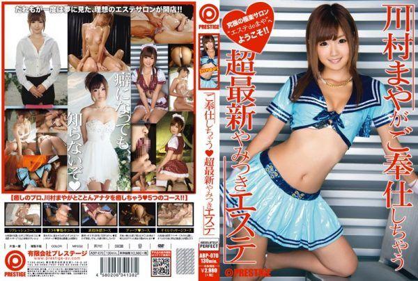 [ABP-070] Maya Kawamura At Your Service Extreme Newest Beauty Salon Addict