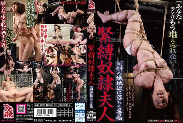 [KUM-010] An S&M Servant Wife Who Falls Into Perverted Hell – Bara