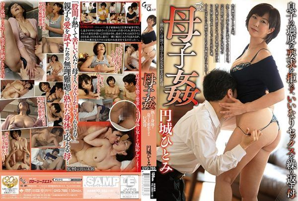 [GVG-785] Stepmother And Offspring Fucking Hitomi Enjoji