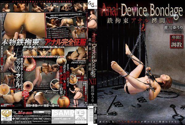 [GVG-786] Anal Device Bondage XII Iron Tied Up Anal T*****e Yuri Oshikawa