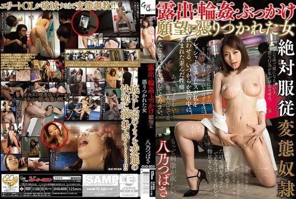 [GVG-800] A Woman Who Was Possessed With Desire For Exhibitionist Sex, G*******g Orgies, Bukkake Tsubasa Hachino