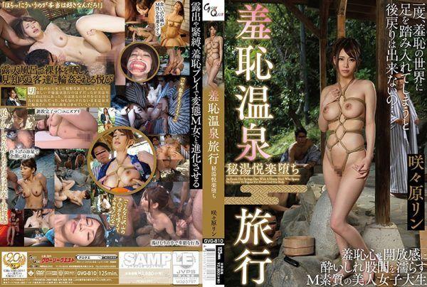 [GVG-810] Embarrassing Hot Springs Trip, Rin Sasahara