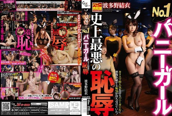 [GVG-872] The No.1 Bunny Girl, Subjected To The Most Humiliating Shame Yui Hatano