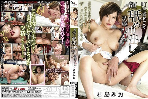 [GVG-922] The Old Town Doctor Is Giving A Face-Licking Perverted Creampie Diagnosis Mio Kimijima