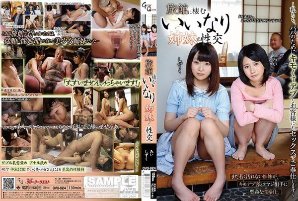 [GVG-924] I Had Sex With These Obedient Sisters At The Inn Shizuku Seinno Mii Kurii