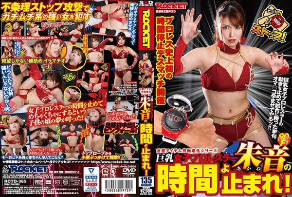 [RCTD-365] Stop The Clock With Akane, The Colossal Tits Female Wrestler!