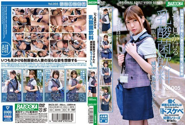 [BAZX-257] I Had Serious Fuck Fest Sex With A Lactic Acid D***k Sales Lady That I Would Always See Around My Neighborhood vol. 005