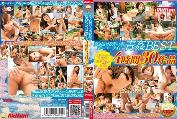 [MKMP-154] Blue Sky Super Idol Fucking Blue BEST 4 Hours And 30 Works That Penetrate