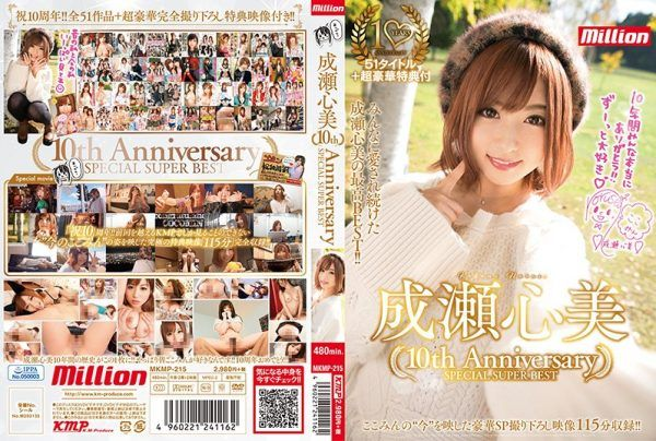 [MKMP-215] Kokomi Naruse 10th Anniversary Special Super Best Collection