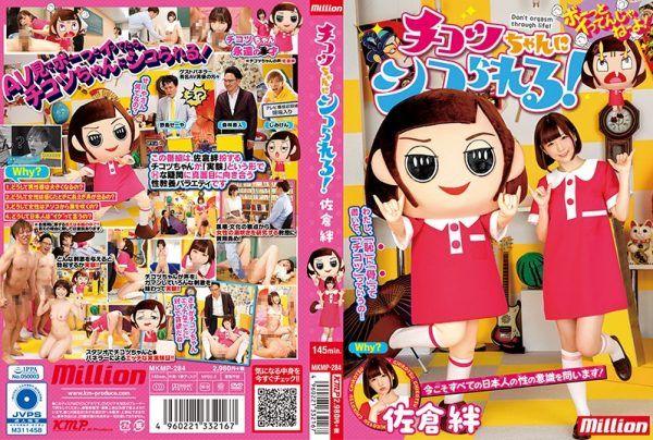 [MKMP-284] Sakura Kizuna Masturbation by Chikotsu!