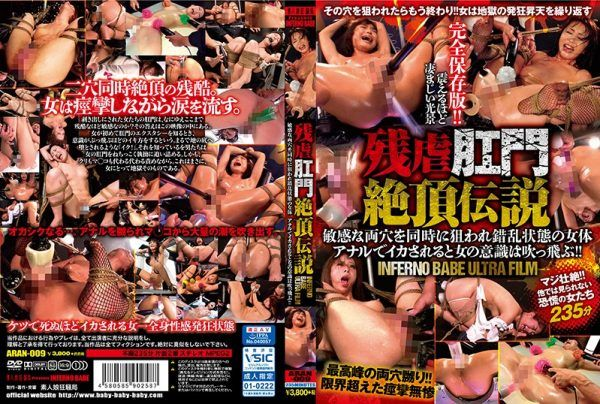 [ARAN-009] The Cruel Anal Orgasm Legend This Woman Is Getting Both Her Sensitive Holes Targeted For Orgasmic Pleasure When She Has An Anal Orgasm Her Mind Will Be Blown To Oblivion!! INFERNO BABE ULTRA FILM