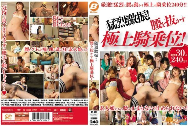 [BF-204] V*****t Fuck! A Collection of the Best Cowgirls!