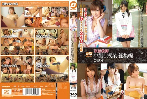 [BF-233] Private Tutor Creampie Lesson Highlights 240 Minutes