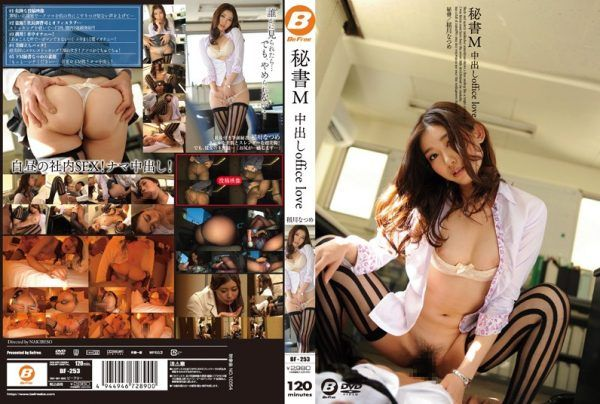 [BF-253] Secretary M Creampie Office Love Natsume Inagawa